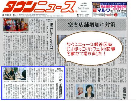 ほっこりカフェ-タウンニュース.jpg