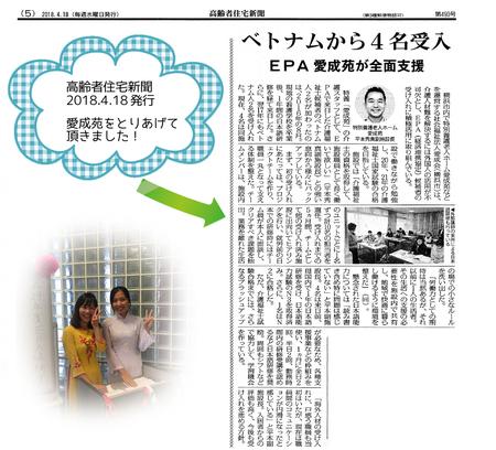 0418高齢者住宅新聞記事.jpg