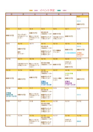 201610-02aiseientayori.jpg