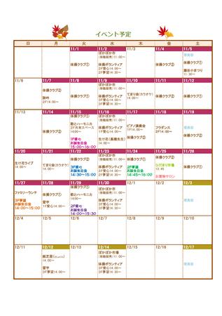 201611-02aiseientayori.jpg