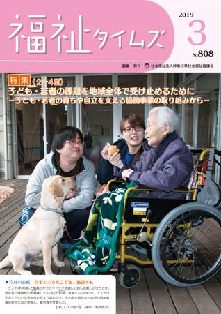 201903福祉タイムズ01.jpg