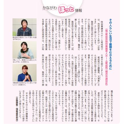 201903福祉タイムズ02.jpg