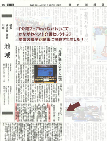 20191107kanagawashinbun.jpg