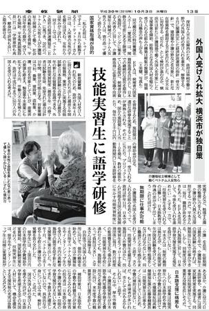 EPA_産経新聞.jpg