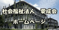 aiseikai_banner.jpg
